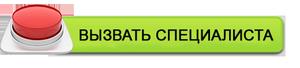 Вызвать мастера он-лайн