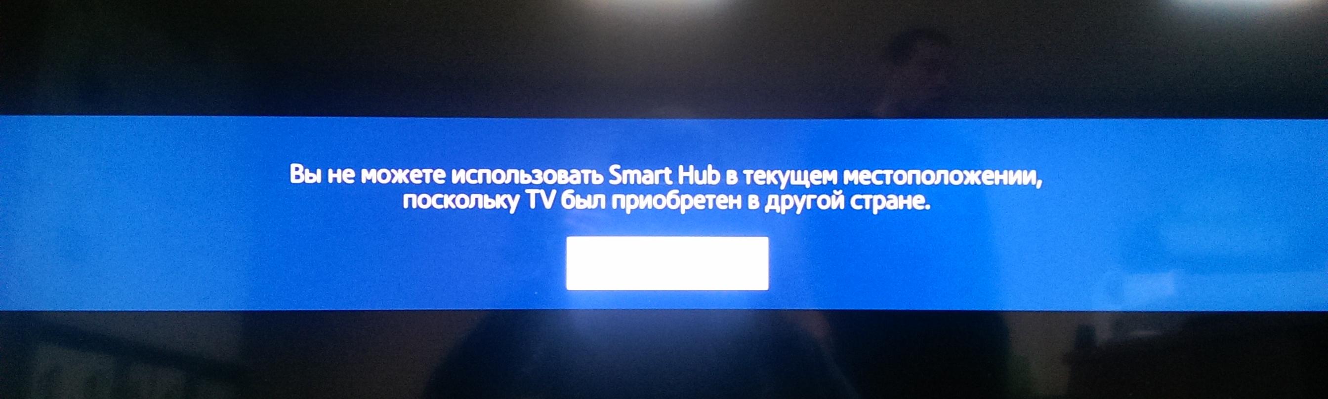 Вы не можете использовать Smart Hub в текущем местоположении, поскольку TV был приобретен в другой стране.