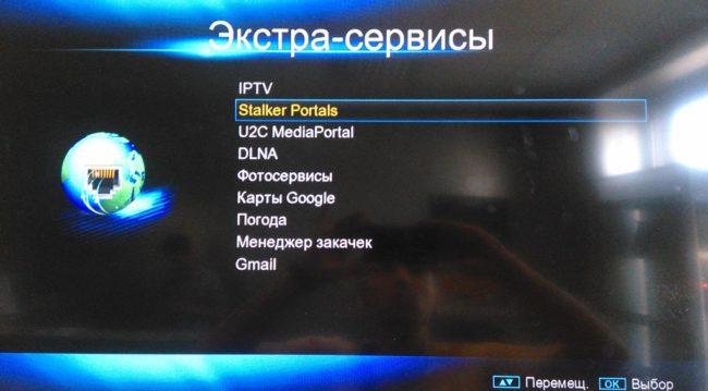 U2C - Stalker Portal - Экстра сервисы